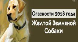 Гороскоп 2018