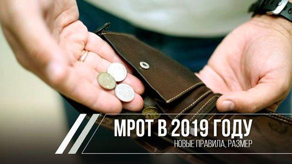 Значения МРОТ фиксируются на двух уровнях - федеральный и региональный