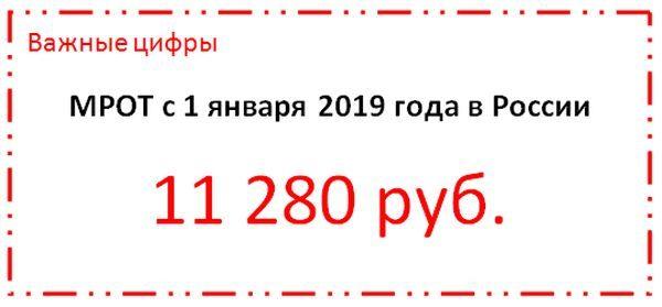 МРОТ в России с 1 января 2019