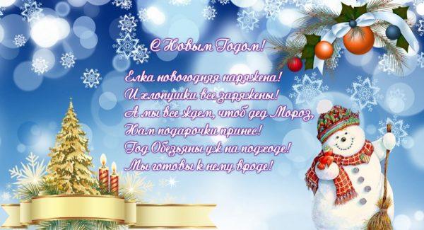 Короткие поздравления на Новый год