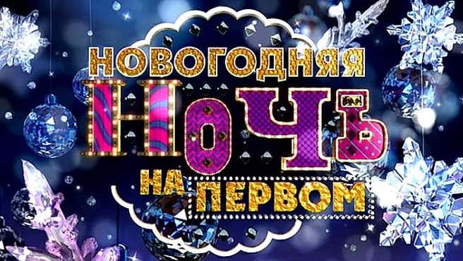 novogodnyaya-noch-na-pervom-kanale