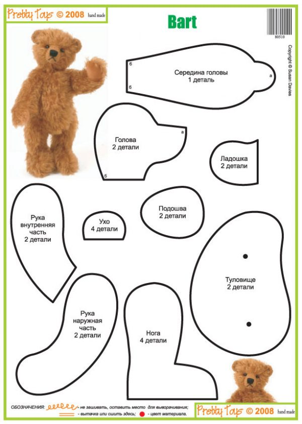 Стильный мишка Тедди из ткани