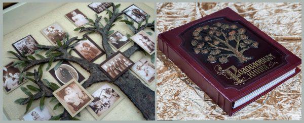 В качестве подарка можно вручить родословное дерево