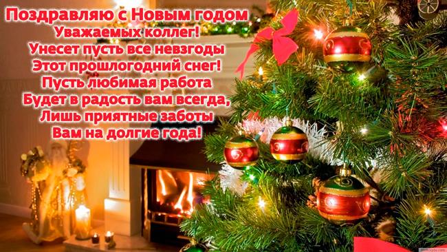 Новогоднее поздравление нового года фото 746