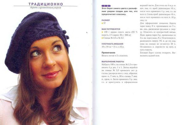 Берет спицами: схемы вязания - новинки 2018, фото