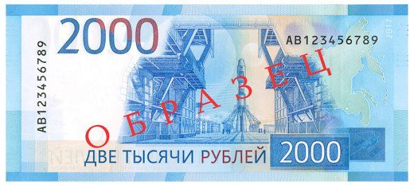 Как выглядит купюра номиналом 2000 рублей