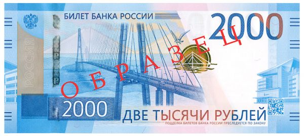 Как выглядит купюра номиналом 2000 рублей фото 2