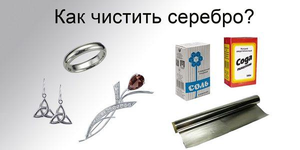 Как почистить серебряную цепочку от черноты в домашних условиях