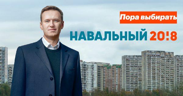 Алексей Навальный кандидат в президенты 2018