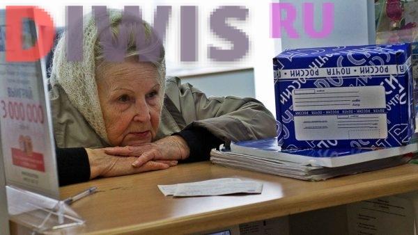 Получение пенсии через «Почту России»