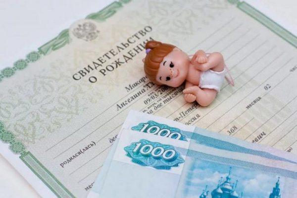 Мать или отец, которые усыновили первого ребенка также имеют право получить деньги