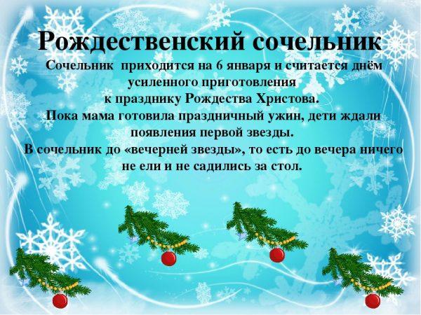 Традиции в рождественский Сочельник