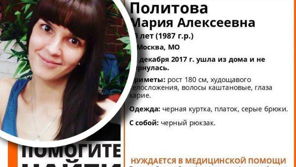 Мария Политова 9 дней находилась в розыске