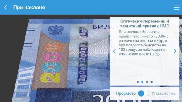 Как отличить купюру номиналом 2000 рублей