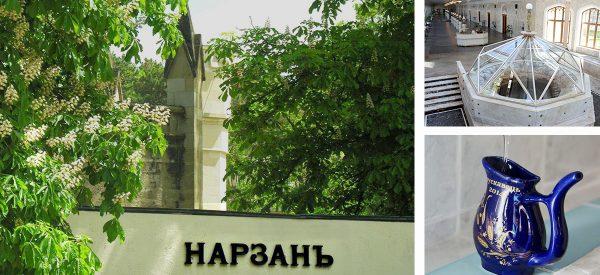 """Лечебный курорт """"Нарзан"""" в Кисловодске"""