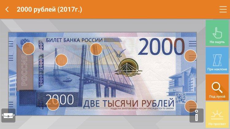 Знаки отличия банкноты номиналом 2000 рублей