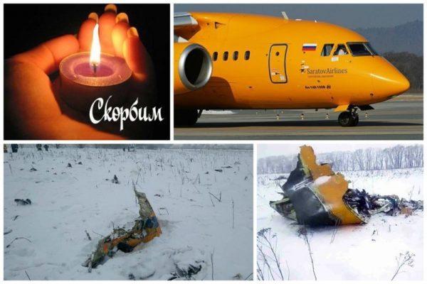 71 человек погиб в результате крушения самолета