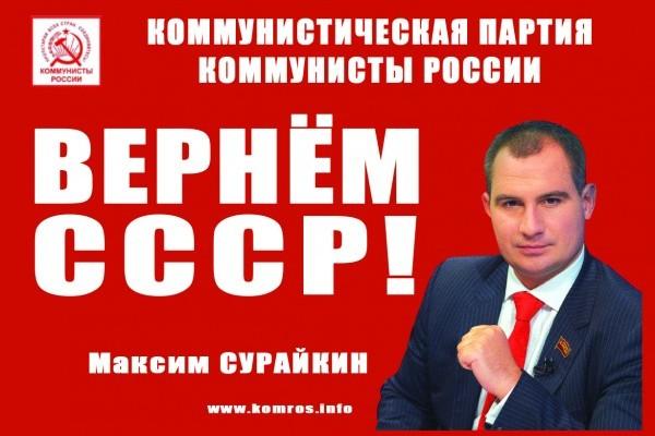 Максим Сурайкин: представитель коммунистической партии