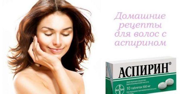 Аспирин — еще один народный способ избавления от себореи
