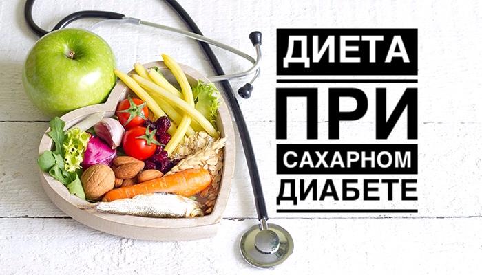 dieta-pri-saharnom-diabete-2-tipa-dlja-prostogo-naroda