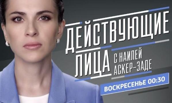 """Наиля ведет программу """"Действующие лица"""""""