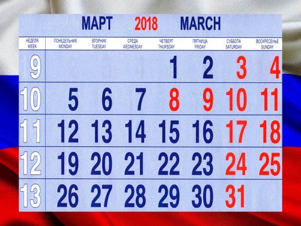 Календарь рабочих дней и выходных на март 2018 года