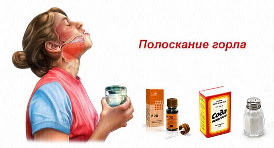 Полоскание рта содой и йодом