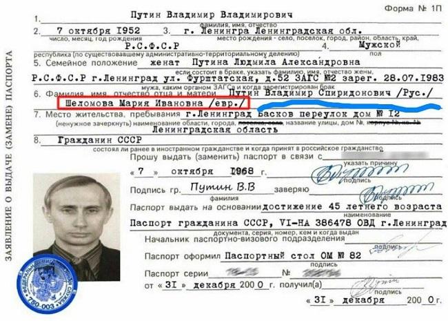 Заявление на замену паспорта