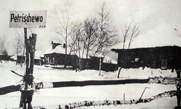 Село Петрищево, в котором погибла Космодемьянская