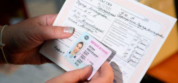 Где можно поменять водительские права