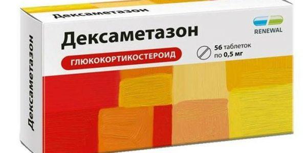 Дексаметазон для лечения заболевания