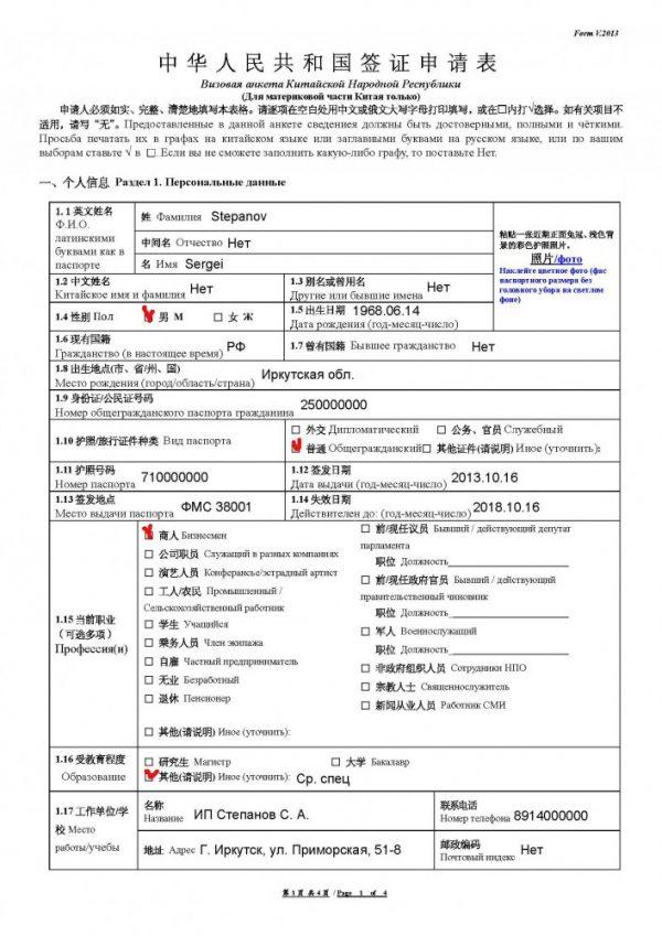 Пример заполнения анкеты на получение визы