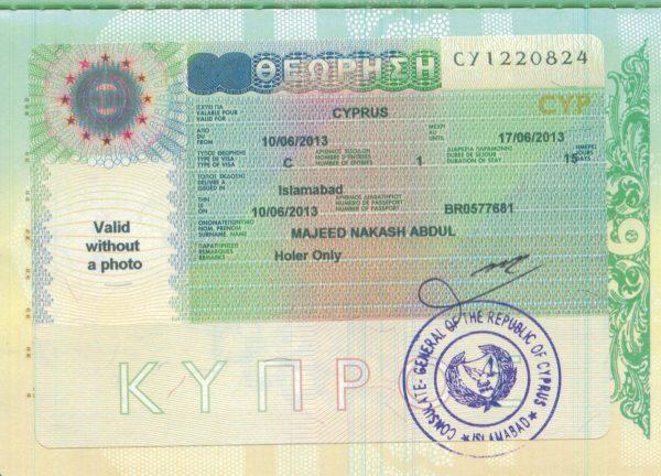 Как выглядит виза на Кипр
