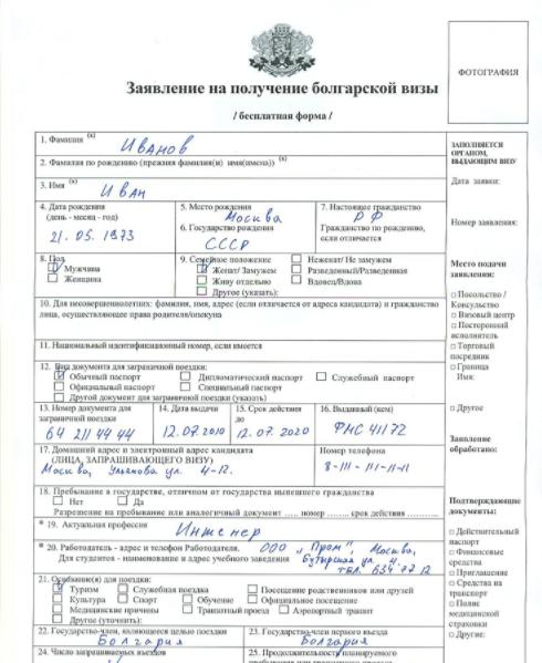 Пример заполненной анкеты на получение визы
