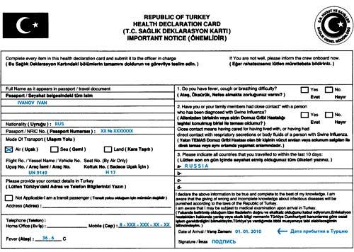 Заполнение анкеты для получения визы