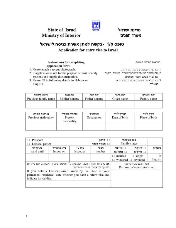Заявление на получение визы в Израиль