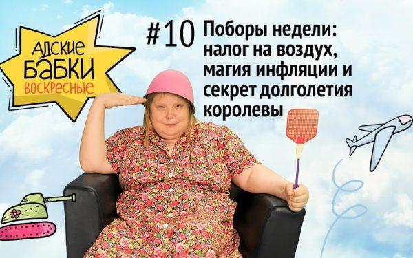 Александра Баязитова запустила проект «Адские бабки»