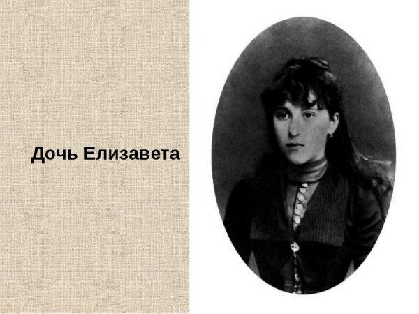 Елизавета дочь писателя