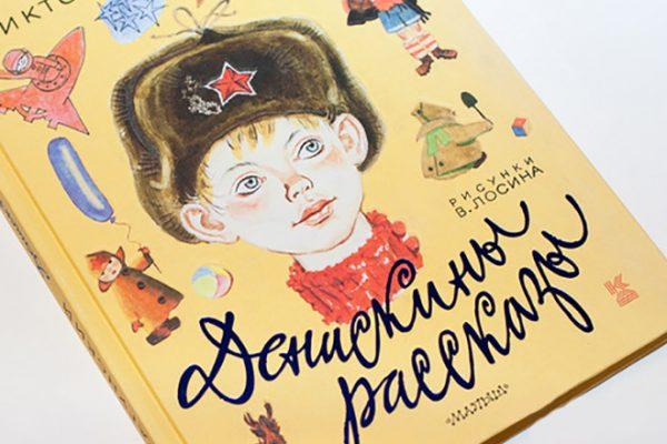 Книга Виктора Драгунского «Денискины рассказы»