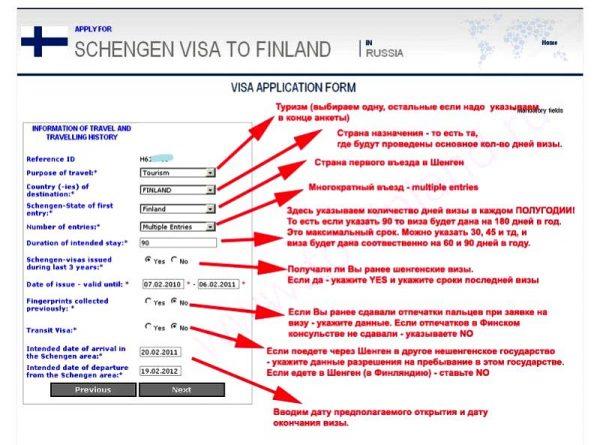 Как правильно заполнять визовую анкету