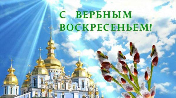 verbnoe-voskresene-v-2018-godu-kakogo-chisla-otmechaetsya-vhod-gospoden-v-ierusalim_1