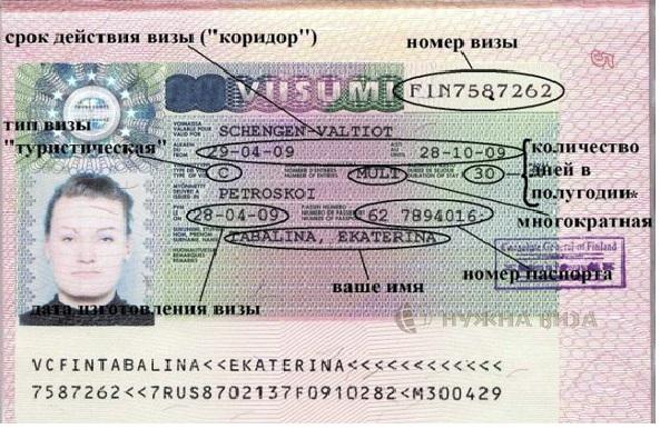 На получение визы придется потратить 60 евро