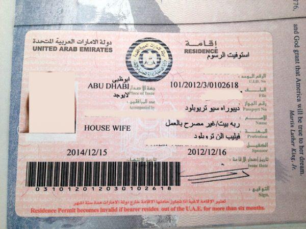 Образец визы в ОАЭ