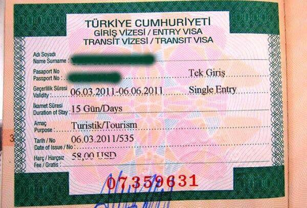 Старый образец турецкой визы