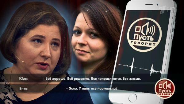 """Виктория Скрипаль в прямом эфире программы """"Пусть говорят"""" рассказала о разговоре со племянницей Юлией"""