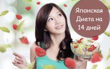 Japanese_Diet_01