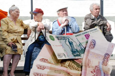 пенсия последние новости