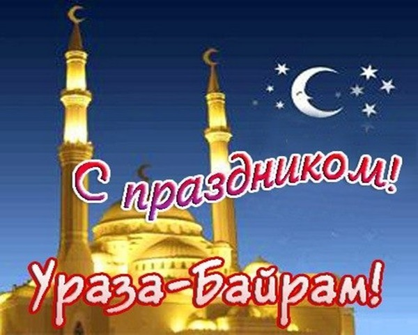 Поздравление с праздником Ураза Байрам
