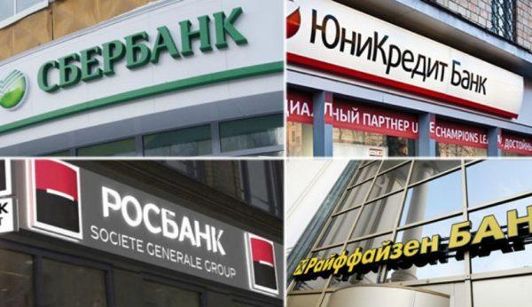 Рейтинг банков по надежности