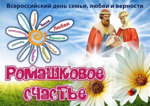 День Семьи в России в 2018 году